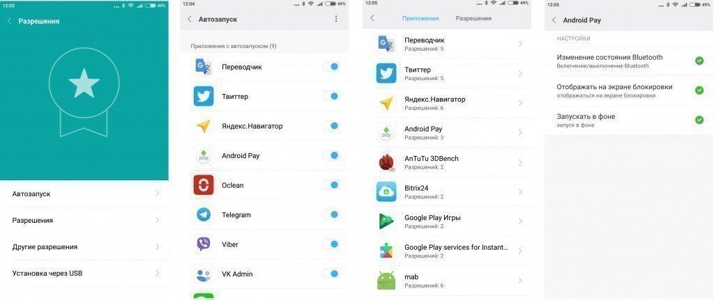 Как разрешить доступ Android Pay на Xiaomi