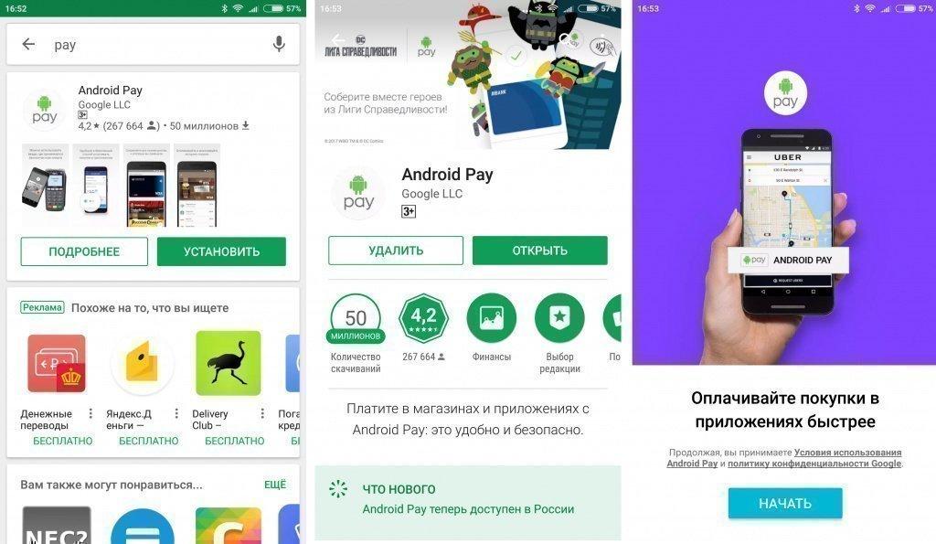 Как скачать Android Pay